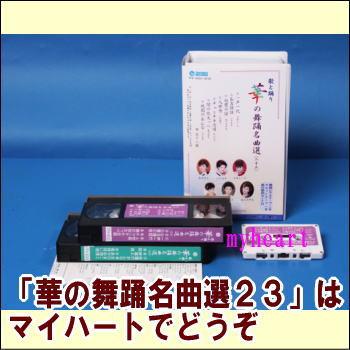 【通常送料0円】華の舞踊名曲選(23)(ビデオ+カセットテープ)(VHS)