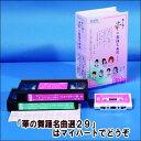 【宅配便通常送料0円】華の舞踊名曲選(29)(ビデオ+カセットテープ)(VHS)