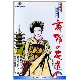 【宅配便送料込み価格】DVDあります 舞踊の花道6(DVDまたはVHS)価格は宅配便送料込みにて表示しています。