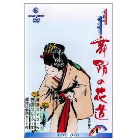 【宅配便送料込み価格】DVDあります 舞踊の花道8(DVDまたはVHS)価格は宅配便送料込みにて表示しています。