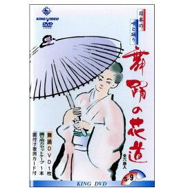 【宅配便送料込み価格】DVDあります 舞踊の花道9(DVDまたはVHS)価格は宅配便送料込みにて表示しています。