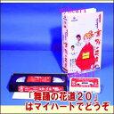 【通常送料0円】舞踊の花道20(VHS)