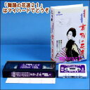 【宅配便配送・7560円以上は送料0円】舞踊の花道21(VHS)
