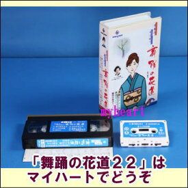 【宅配便配送・7560円以上は送料0円】舞踊の花道22(VHS)