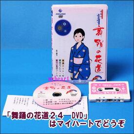 【宅配便配送・7560円以上は送料0円】舞踊の花道24(DVD+カセットテープ)(DVD)