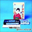 【宅配便配送・7560円以上は送料0円】舞踊の花道25(VHSビデオ+カセットテープ)(VHS)