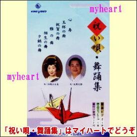 【宅配便配送】祝い唄・舞踊集(ビデオ+カセットテープ)(VHS)