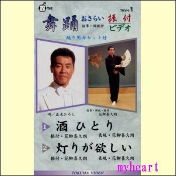 舞踊おさらい振付ビデオ 第1巻(酒ひとり/灯りが欲しい)(VHS)