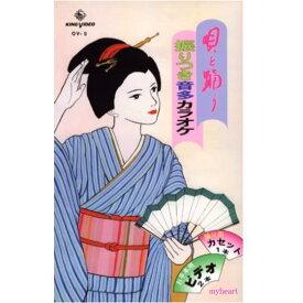 【宅配便通常送料0円】唄と踊り 振りつき音多カラオケ OVシリーズ9(VHS)