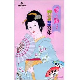 【宅配便通常送料0円】唄と踊り 振りつき音多カラオケ OVシリーズ11(VHS)