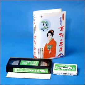 【宅配便配送】舞踊の花道13(VHS)
