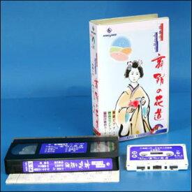 【宅配便配送】舞踊の花道14(VHS)