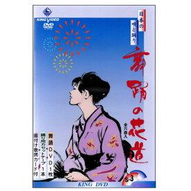 【宅配便配送】DVDあります 舞踊の花道3(DVDまたはVHS)