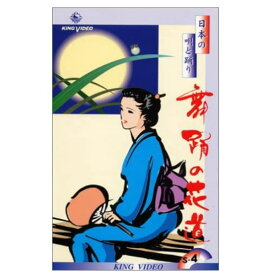 【宅配便配送・7560円以上は送料0円】舞踊の花道(4)(VHS)