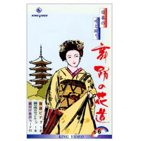 【宅配便配送・7560円以上は送料0円】舞踊の花道(6)(VHS)