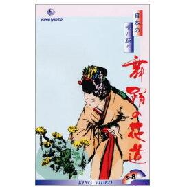 【宅配便配送・7560円以上は送料0円】舞踊の花道(8)(VHS)