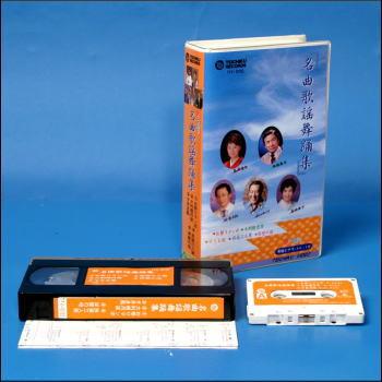 【宅配便配送・7560円以上は送料0円】歌と踊り名曲歌謡舞踊集(VHS)