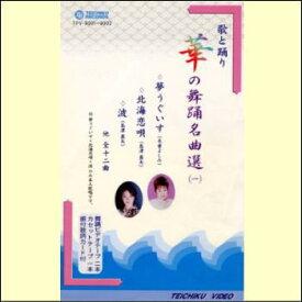 DVDあります 華の舞踊名曲選1 DVDまたはVHS