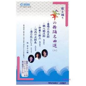 【通常送料0円】華の舞踊名曲選(2)(VHS)
