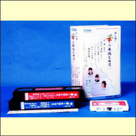【通常送料0円】華の舞踊名曲選(8)(VHS)
