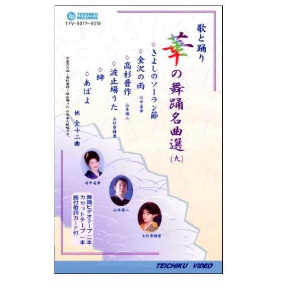 【通常送料0円】華の舞踊名曲選(9)(VHS)