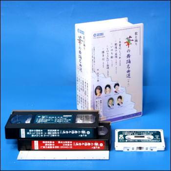 【通常送料0円】華の舞踊名曲選(12)(VHS)