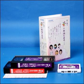 【通常送料0円】華の舞踊名曲選(14)(VHS)
