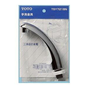 TOTO ロータンク手洗い金具 TSY721BN
