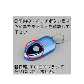 トステム(LIXIL) タッチキーシステム用リモコンキー 青(ブルー) DASZ746 【CP】