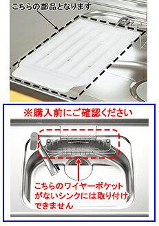 サンウェーブ(sunwave)水切りプレートXMT-1