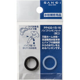 【ゆうパケット対応/代引不可】三栄水栓(SAN-EI) パイプパッキンセット PP432-1S-16