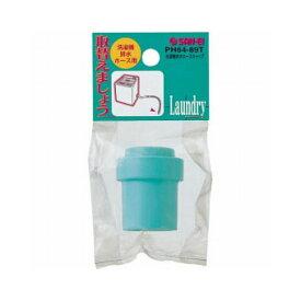 三栄水栓(SAN-EI) 洗濯機排水ホースキャップ PH64-89T