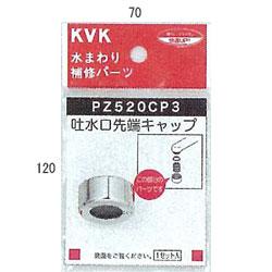 【ゆうパケット対応】KVK 吐水口キャップセット メッキ PZ520CP3