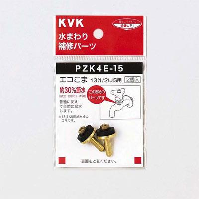 【ゆうパケット対応】KVK 水栓こま13(1/2)JIS用 PZK4E-15