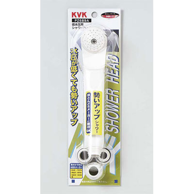 KVK 低水圧用シャワーヘッド(ホワイト) PZ689A