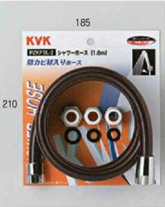 KVK シャワーホース黒アタッチメント付(2m) PZKF2-200-2