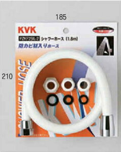 KVK シャワーホース白アタッチメント付(1.6m) PZKF2SIL-2
