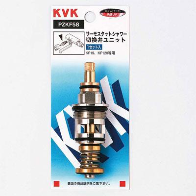 KVK サーモスタットシャワー切替弁ユニット PZKF58 【CP】