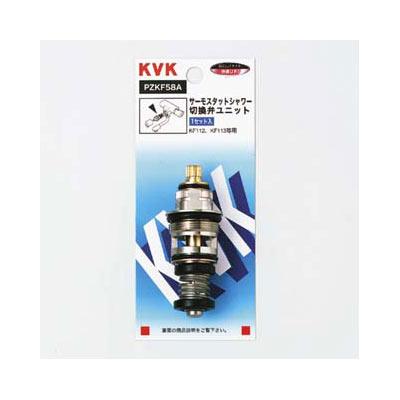 KVK サーモスタットシャワー切替弁ユニット PZKF58A 【CP】