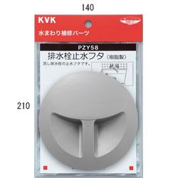【ゆうパケット対応】KVK 排水栓止水フタ PZY58