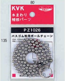 【ゆうパケット対応】KVK バスゴム栓用ボールチェーン PZ1026