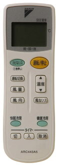 ★ Daikin (DAIKIN) for room air conditioner optional accessories wireless remote control 1523784
