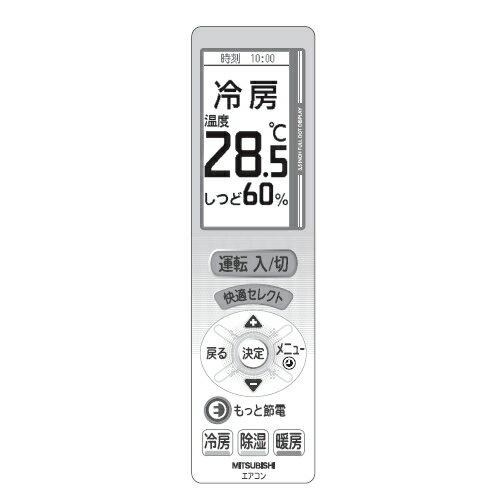 三菱電機(MITSUBISHI) ルームエアコン(霧ヶ峰)用リモコン UG121 M21 EAG 426 【CP】