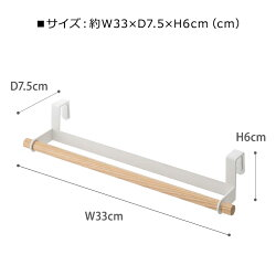 山崎実業(YAMAZAKI)キッチンタオルハンガートスカワイドホワイト03153