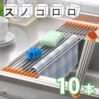 杉山金属 スノコロロ10本組