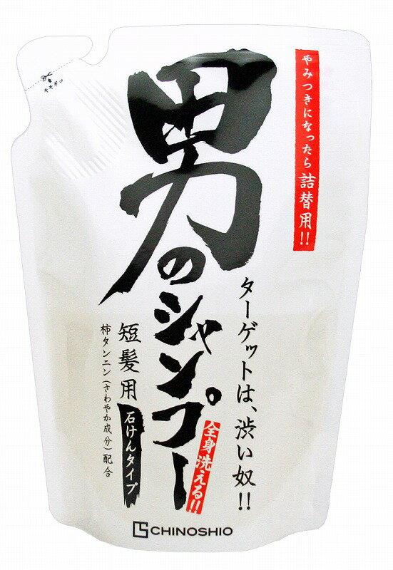 地の塩社(CHINOSHIO) ちのしお男のシャンプー詰替用[短髪用・全身洗浄料](250ml)