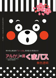 【ゆうパケット対応/代引不可】地の塩社(CHINOSHIO) 入浴剤 アルカリの湯 くまバス(35g)