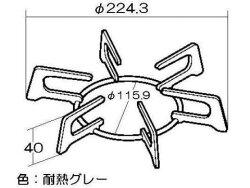 リンナイ(Rinnai)ごとく(五徳)大【左右共通】(グレー)010-340-000