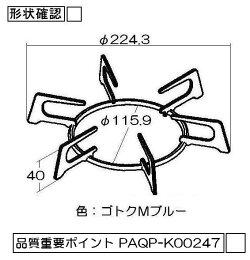 リンナイ(Rinnai)ごとく(五徳)【左右共通】(Mブルー)010-319-000