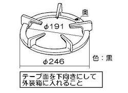 リンナイ(Rinnai)ごとく(五徳)【左右共通】(黒)010-082-000